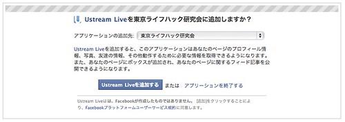 「Ustream Live」を追加しますか?
