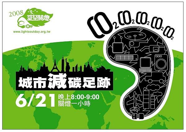 080620夏至關燈poster