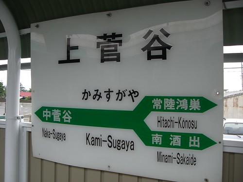 上菅谷駅/Kami-Sugaya station