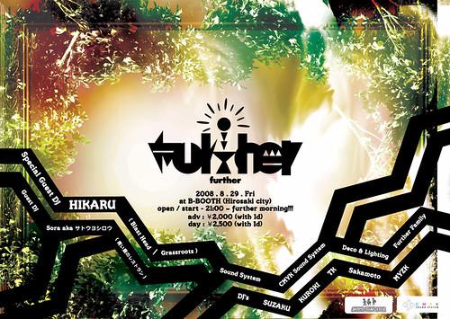 further (DJ Hikaru!!!) a / Aug 29, 2008