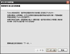 firefox 3.0 instance-2