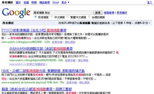 1鳳城燒臘 地址 - Google 搜尋