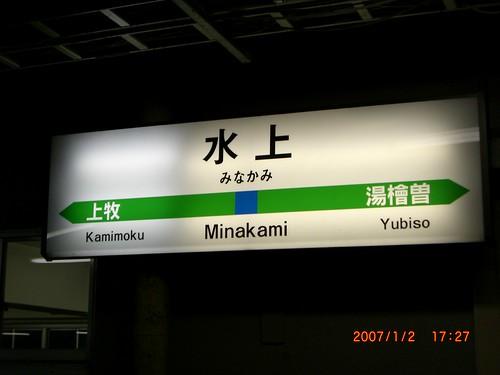 水上駅/Minakami station