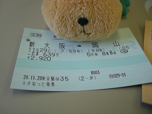 こだま639号指定席券/Reservation ticket of Kodama 639