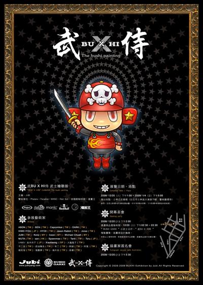 武BU X HI侍 Exhibition