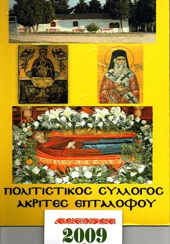 ΑΚΡΙΤΕΣ ΕΠΤΑΛΟΦΟΥ ΗΜΕΡΟΛΟΓΙΑ 2009