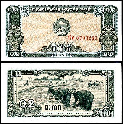 0,2 Riels Kambodža 1979 (2 Kak), Pick 26