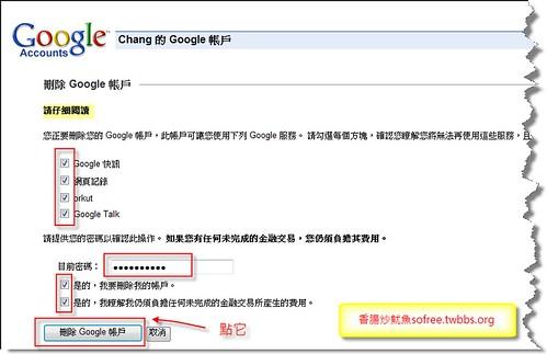 Yahoo和MSN帳號也能享用Google的超強服務-14