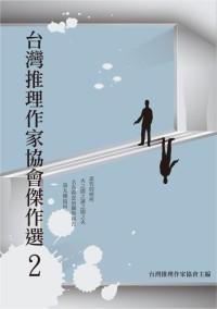 台灣推理作家協會傑作選2