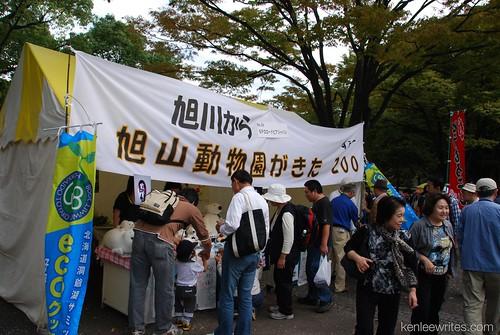 Hokkaido Fair 2008  006