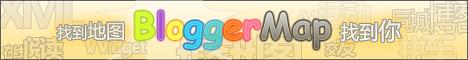 BloggerMap博客地图,博客必备网站