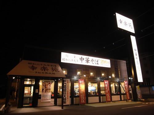 幸楽苑(橿原店)-01