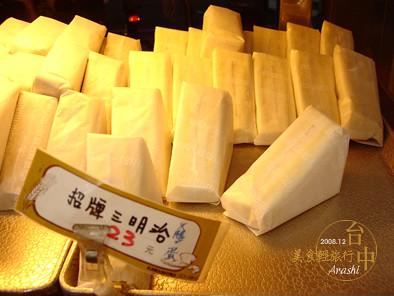 台中洪瑞珍-招牌三明治
