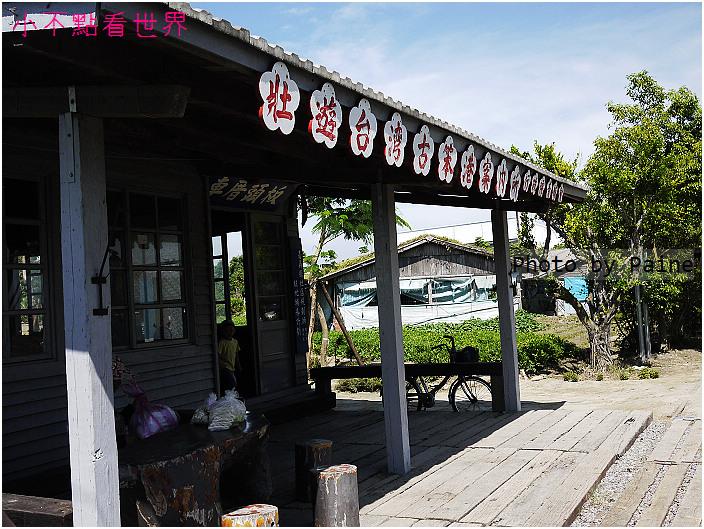 新港板頭村 (21).jpg