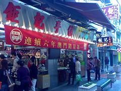 Macau_35.jpg (2 Tigers) Tags: macau macao