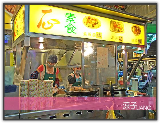一心素食臭豆腐01