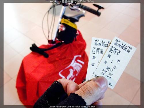 037_鷹歌半日行_20081102.jpg