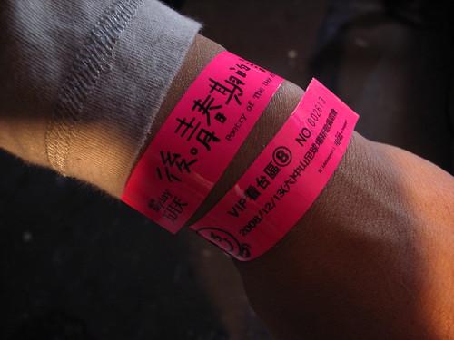 008,五月天出頭天演唱會,VIP看台區:8