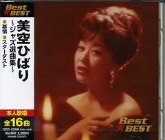美空ひばり~ジャズ選曲集~ / Best★BEST