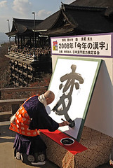 Kanji of the year 2008: Hen (change)