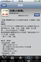 決弾 - iPhone 版