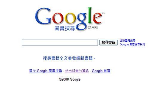Google圖書搜尋