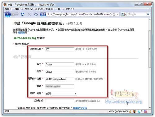 google apps 申請教學-3