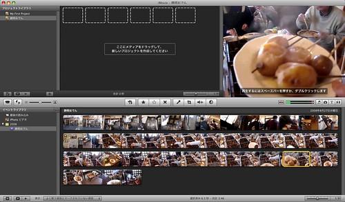 iMovie test