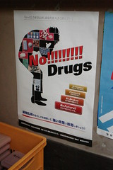 No!!!!!!!!! Drugs