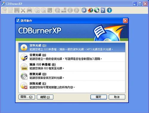 burnCDBurnerXP