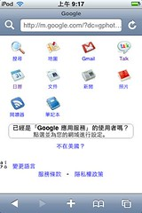 google產品服務 手機版