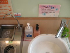 Faucets in Mos Burger (HSR Taizhong Station)