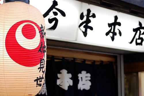 今半の看板(すき焼き今半本店・浅草新仲見世通り) (by kimishowota)