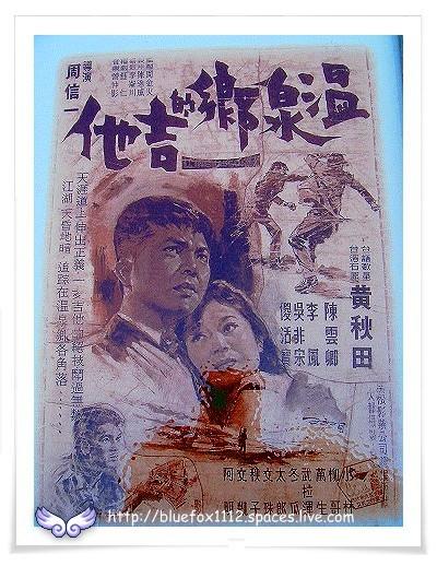 081115溫泉鄉小旅行Ⅱ02_溫泉鄉的吉他海報