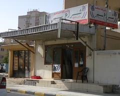 Traditional restaurant (Mink) Tags: restaurant kuwait salmiya