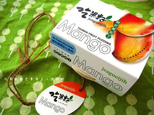 吃果籽鮮芒果布丁單盒包裝