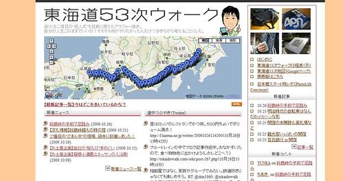 東海道53