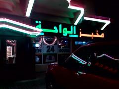 (##NUMBER NE##) Tags: cake al oasis bakery samosa ajman   3eeman  jerf      aljerf