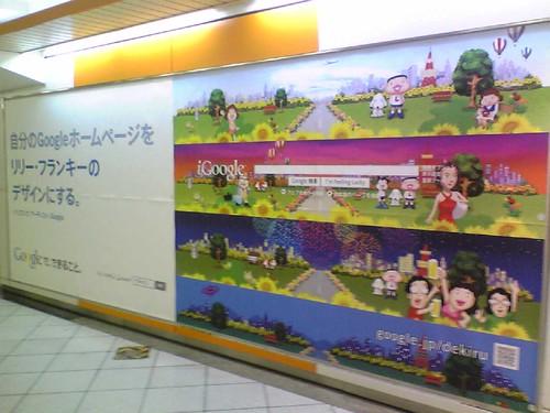iGoogle in Tokyo