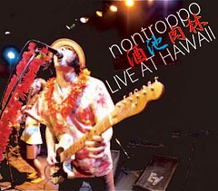 nontroppo|酒池肉林 LIVE AT HAWAII