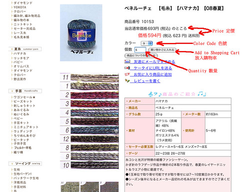 Yanagiya Order Step 1