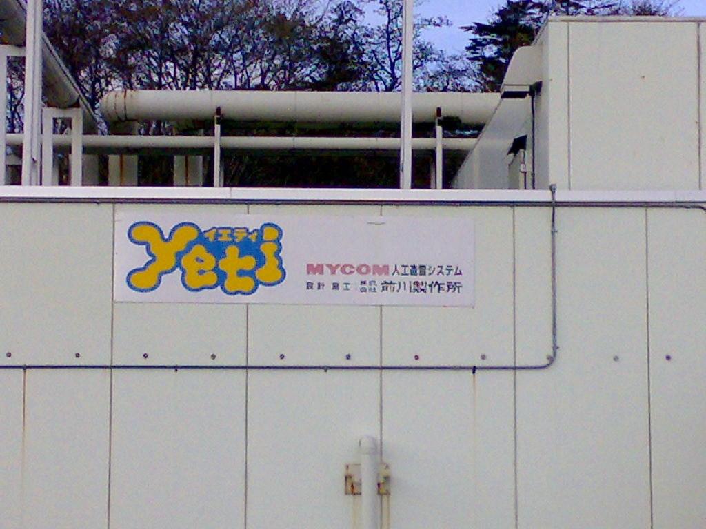 20081106206_yeti_01