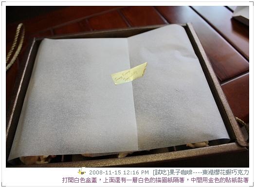試吃東港櫻花蝦巧克力 (6)