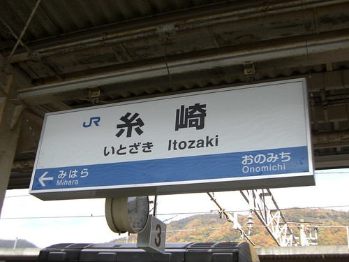 糸崎駅/Itozaki station