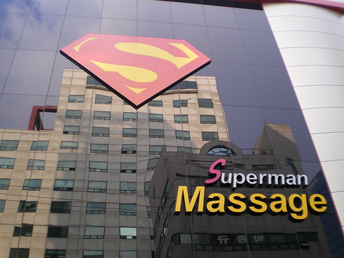 Superman Massage
