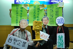 2008年 環境十大囧新聞票選