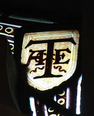 Alfred Edward Tombleson (davewebster14) Tags: glass signature stainedglass stained kempe tombleson cekempe charleseamerkempe alfredtombleson aetombleson