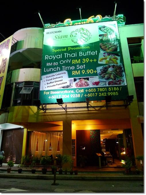 Siam 62 Restaurant