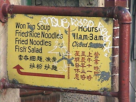 a sign in Chinatown, somewhere
