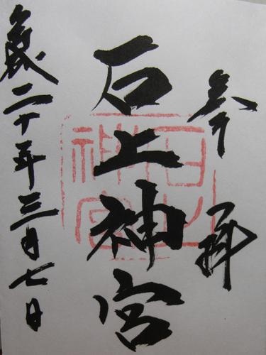 石上神宮-ご朱印